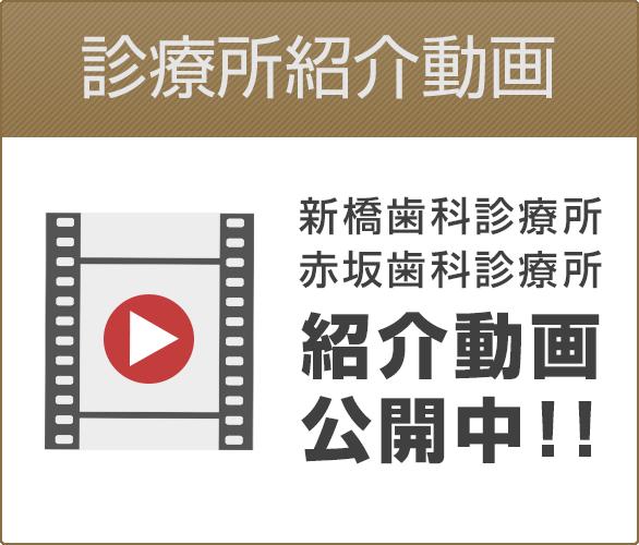 診療所紹介動画