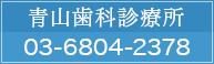 青山歯科診療所