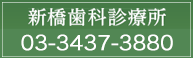 新橋歯科診療所