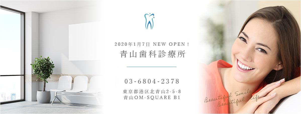2020年1月7日 NEW OPEN! 青山歯科診療所
